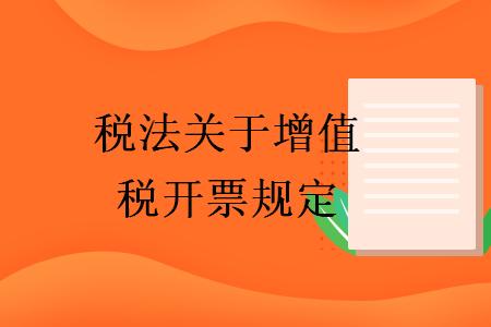 税法关于增值税开票规定