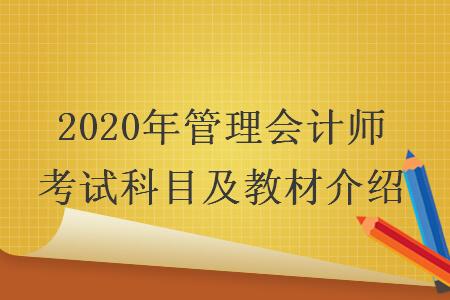 2020年管理会计师考试科目及教材介绍