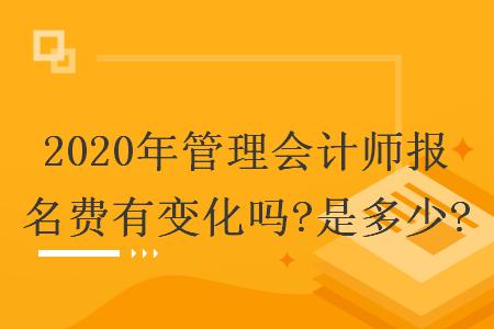 2020年管理会计师报名费有变化吗?是多少?