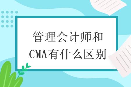 管理会计师和CMA有什么区别