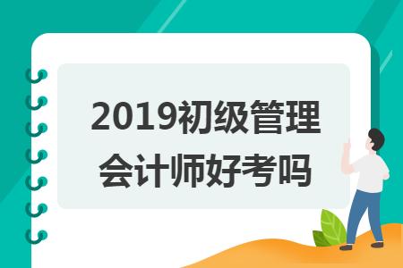 2019初级管理会计师好考吗