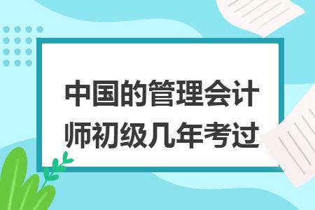 中国的管理会计师初级几年考过