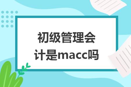 初级管理会计是macc吗
