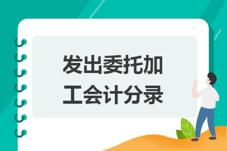 受托加工材料登记簿_发出委托加工会计分录_快账