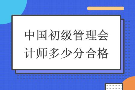 中国初级管理会计师多少分合格