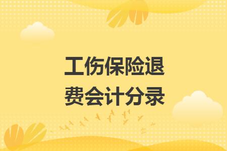 工伤保险诊疗目录_工伤保险退费会计分录_快账