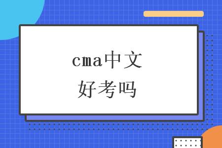 cma中文好考吗