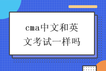 cma中文和英文考试一样吗