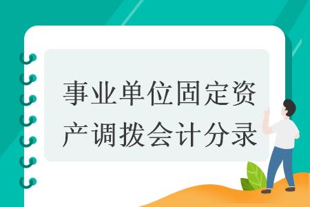 价调基金会计分录_事业单位固定资产调拨会计分录_注会学院