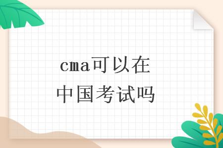 cma可以在中国考试吗