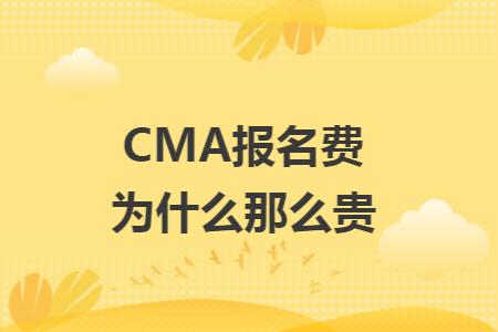 CMA报名费为什么那么贵