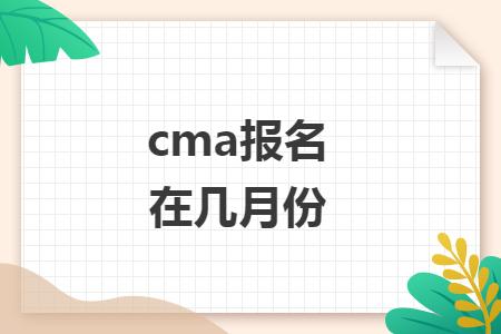 cma报名在几月份