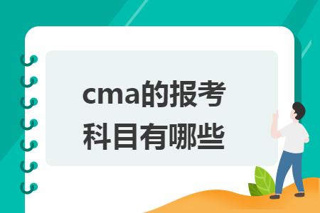 cma的报考科目有哪些