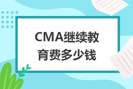 CMA继续教育费多少钱