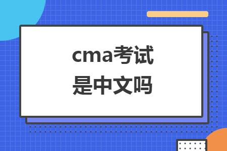 cma考试是中文吗