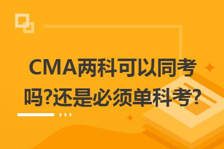 CMA两科可以同时考吗?还是必须单科考?