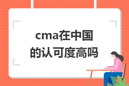 cma在中国的认可度高吗