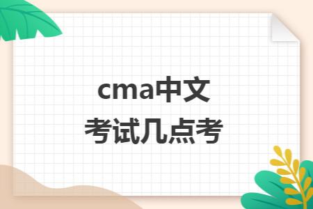 cma中文考试几点考