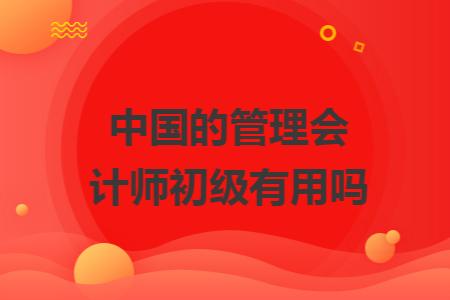 中国的管理会计师初级有用吗