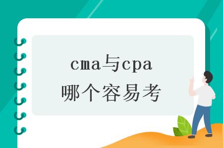 cma与cpa哪个容易考