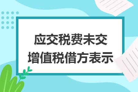 应交税费未交增值税借方表示