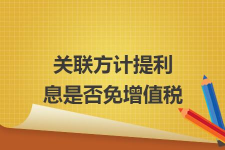 企业债券利息收入_关联方计提利息是否免增值税_Excel学堂