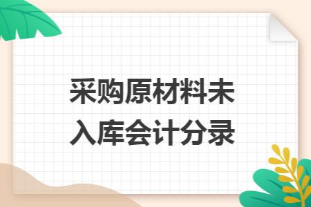 价调基金会计分录_采购原材料未入库会计分录_注会学院