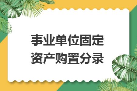 价调基金会计分录_事业单位固定资产购置分录_注会学院