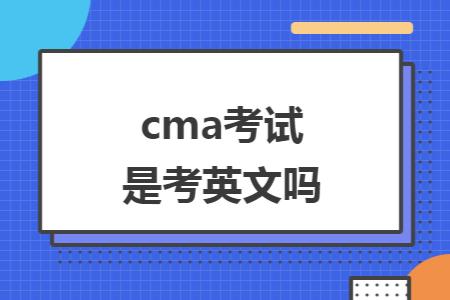 cma考试是考英文吗