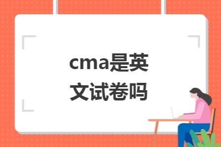 cma是英文试卷吗