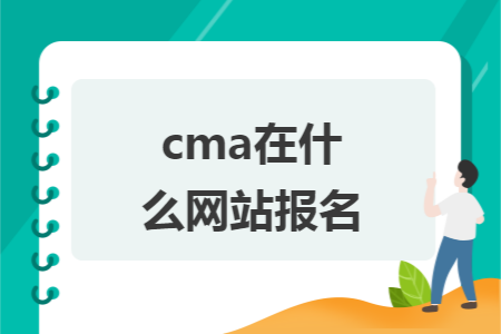 cma在什么网站报名