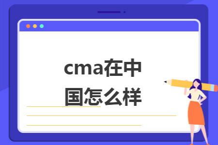 cma在中国怎么样
