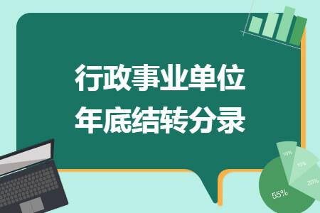 价调基金会计分录_行政事业单位年底结转分录_快账
