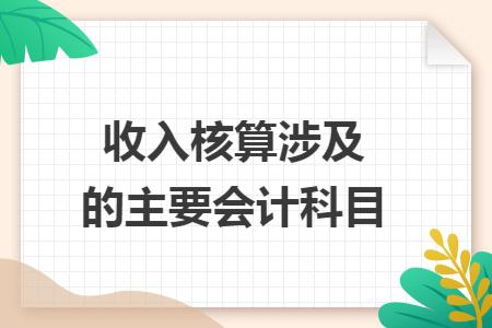 收入核算涉及的主要会计科目
