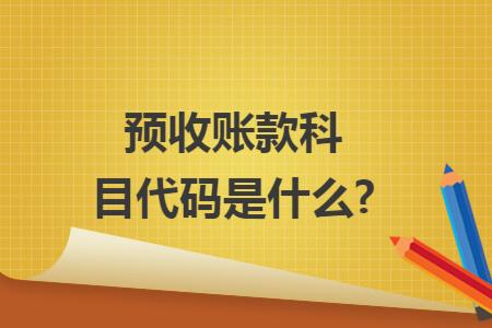 预收账款科目代码是什么?