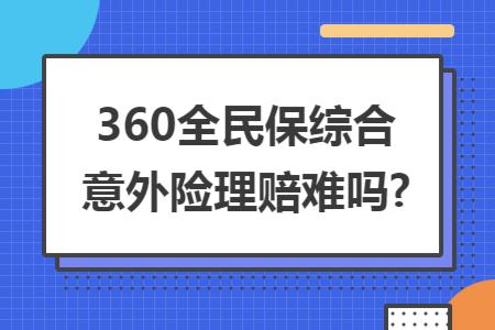 360全民保综合意外险理赔难吗?