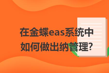 在金蝶eas系统中如何做出纳管理?
