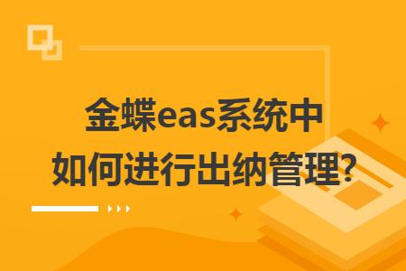 金蝶eas系统中如何进行出纳管理?